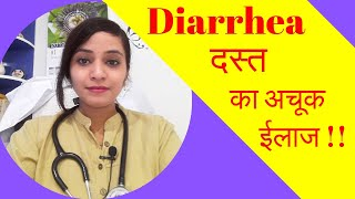 diarrhea symptoms, causes, remedies, cure and treatment by homeopathic medicine| diarrhea homeopathy