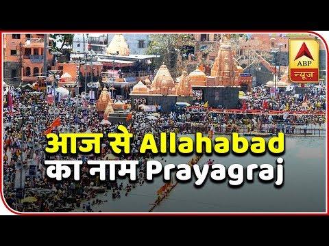 Uttar Pradesh: Yogi Adityanath's Cabinet Renames Allahabad To Prayagraj | ABP News