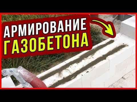 Армирование газобетона КОМПОЗИТНОЙ арматурой / стеклопластиковая арматура