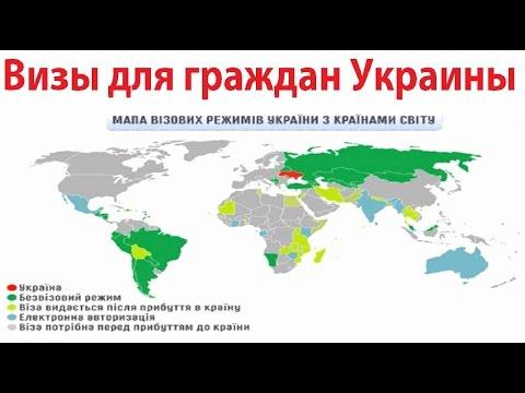 ВИЗЫ для граждан Украины. Школа сознательного туриста.