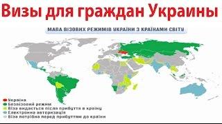 видео Безвизовые страны для украинцев