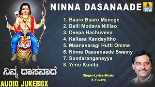 ನಿನ್ನ ದಾಸನಾದೆ | Ninna Dasanaade | Kannada Devotional Songs Jukebox | Jhankar Music