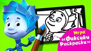 Фиксики Раскраски для Детей - игра бесплатно (iOS и Android)