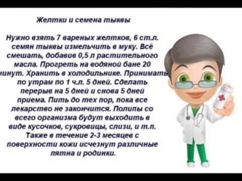 Как лечить полипы народными средствами. Народная медицина