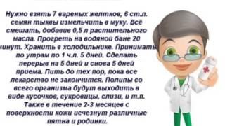 Как лечить полипы народными средствами. Народная медицина(, 2015-05-21T08:24:13.000Z)