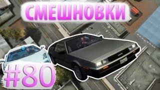 Смешновки #80 - DRIVER:SF -