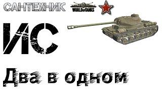 ИС Гайд (обзор), бой на мастера ~World of Tanks