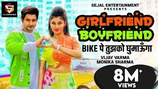 Bike Pe Tujhko Ghumaunga   Vijay Varma   Gf Bf   Ruba Khan, Monika S.    New Haryanvi Song  2021