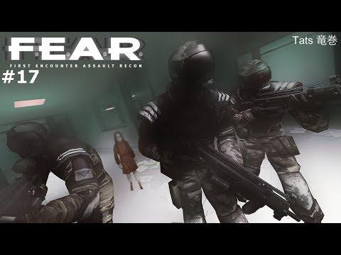 FEAR: First Encounter Assault Recon: A fekete nindzsa visszatért! #17