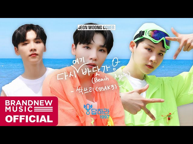 웅답하라 1997 - EP.07 싹쓰리 (유두래곤, 린다G, 비룡) '다시 여기 바닷가 (Beach Again)'   Cover by 전웅