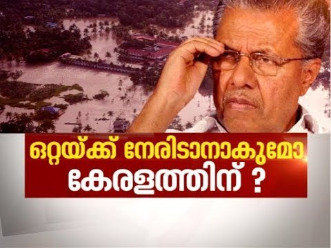 Flood-hit Kerala: challenges in front of Kerala for rebuilding   News Hour 21 Aug 2018