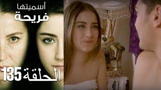 Asmeituha Fariha   اسميتها فريحة الحلقة 135