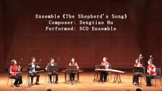 民乐五重奏《牧羊曲》演奏:西雅圖國樂團  Ensemble《The Shepherd's Song》Performed: SCO Ensemble