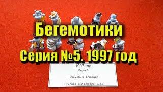 ВСЕ КИНДЕР-СЮРПРИЗ. Серия 5. Бегемоты в Голливуде. Бегемотики голливудские 1997 год.