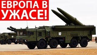 Генштаб РФ пригрозил Европе ответным ядерным ударом - Последние Новости Украины Сегодня