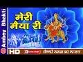 Vaishno Devi Bhajan | Meri Maiya Ri | Tripty Shakya | Navratra | Navratra 2016 # Ambey Bhakti video