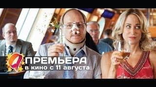 Всё включено 2: Галопом по Европам (2014) HD трейлер | премьера 11 августа