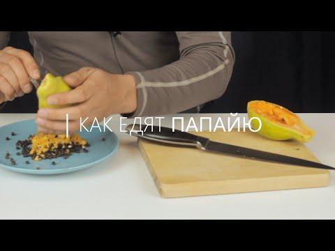 Как есть папайя