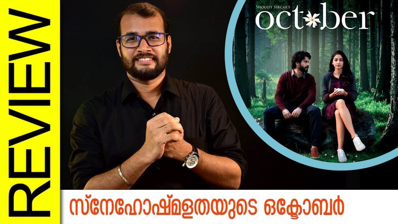 October Hindi Movie Review by Sudhish Payyanur | Monsoon Media