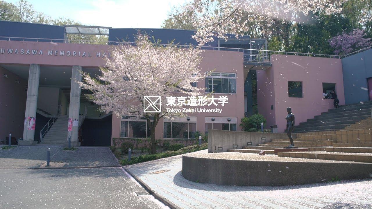 大学 東京 造形