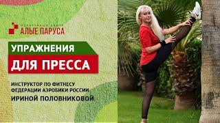 Упражнения для пресса от Ирины Половниковой