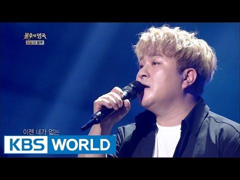Huh Gak (허각) - Endless Love [Immortal Songs 2 / 2017.07.22]