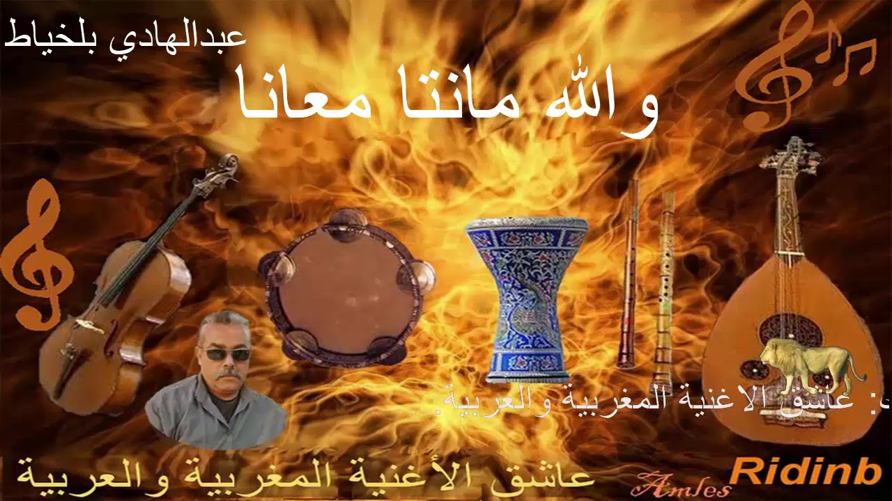 729. Bel5iat Walahi Manta M3ana _ عبدالهادي بلخياط والله مانتا معانا