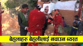 एकैदिन बेहुला बनेका दुई भाई आफ्ना बेहुली नचाउन ब्यस्त   Wedding couples dancing at  gulmi kurgha