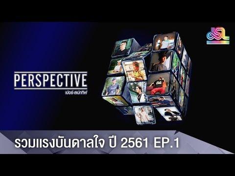 Perspective : รวมเเรงบันดาลใจ ปี 2561 EP.1 [30 ธ.ค 61]