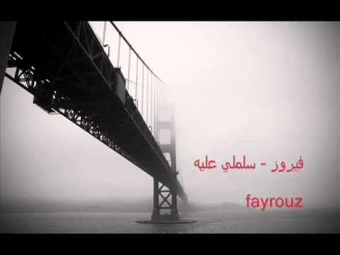 Fayrouz -salimli alih [Boite à musique]