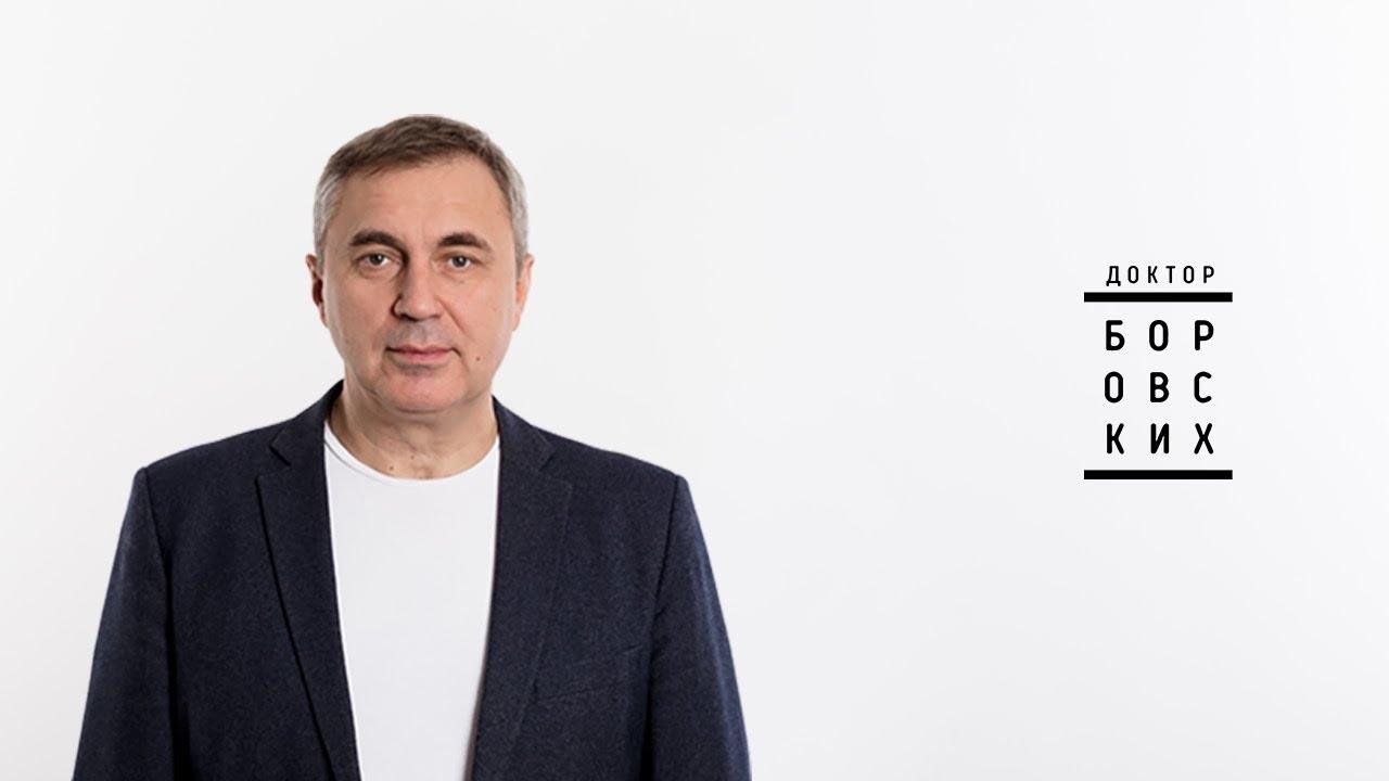 Доктор Боровских / трейлер канала