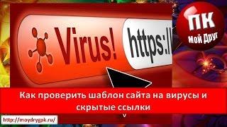 видео Поиск вирусов на сайте Джумла, проверка Joomla сайта на вирусы