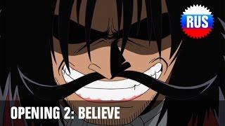 Скачать One Piece Opening 2 Believe Russian Version