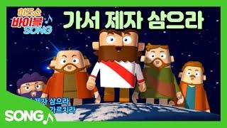 (Official)히즈쇼바이블 21편 송 - 가서 제자 삼으라! 뮤직비디오