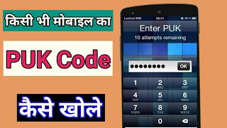 किसी भी मोबाइल का किसी भी सिम का PUK Code कैसे खोले। PUK Code kaise tode । puk code unblock
