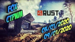 Rust, выживаю на классике) Суббота, ищем рецепты)!!!