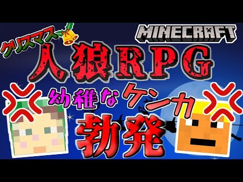 【Minecraft】幼稚な喧嘩が勃発!?あわてんぼうのクリスマス人狼RPG【ワイテルズ×ぴくとはうす×ミナミノツドイ×我々だ】