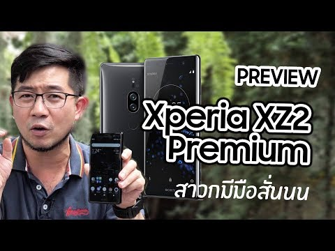 Xperia XZ2 Premium ที่สุดของ Sony สาวกมีมือสั่น - วันที่ 10 Aug 2018