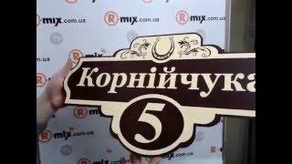 таблички с оберегами - заказать на сайте r-mix.com.ua(На нашем сайте r-mix.com.ua самый большой в Украине выбор адресных табличек на дом. Заходите - выбирайте!, 2016-02-20T13:27:38.000Z)