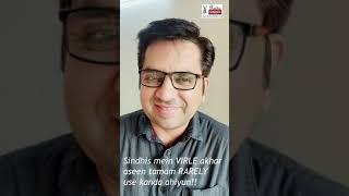 Have you used VIRLE word in Sindhi ?