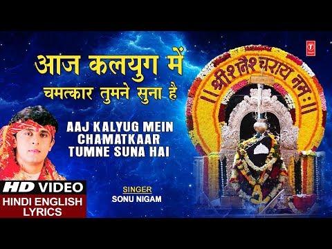 शनिवार Special Shani Bhajan,Aaj Kalyug Mein I SONU