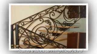 Кованые перила и лестницы – примеры изделий художественной ковки – 8 (499) 322-49-51(Кованые перила и лестницы. Наша компания предлагает кованые перила и лестницы – это изысканные украшения..., 2015-05-08T08:24:20.000Z)