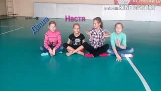 Yoga Cellenge\Йога Челлендж\ Я, Настя,Даша,Женя
