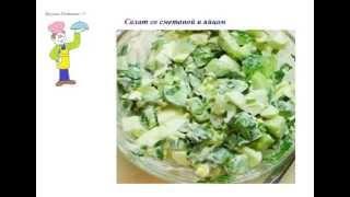 Вкусно Готовим - Салат со сметаной и яйцом