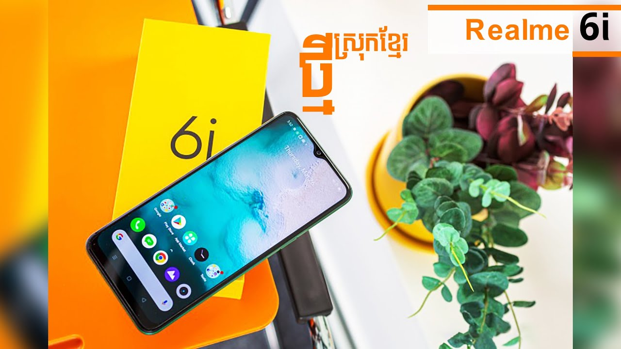 realme 6i review khmer - phone in cambodia - khmer shop - realme 6i price - realme 6i specs
