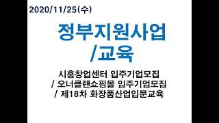 2020 11 25 정부지원사업/교육-시흥창업센터 입주…