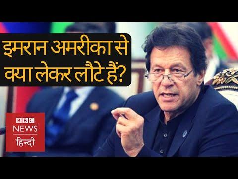 Imran Khan अमरीका से क्या लेकर लौटे कि Pakistan दीवाना हो गया? (BBC Hindi)