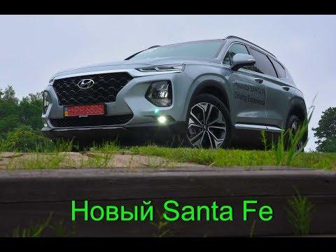 Hyundai Santa Fe 2019 серьезная заявка на премиум