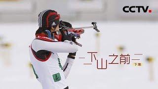 《下山之前》滑雪队训练故事(下)| CCTV纪录