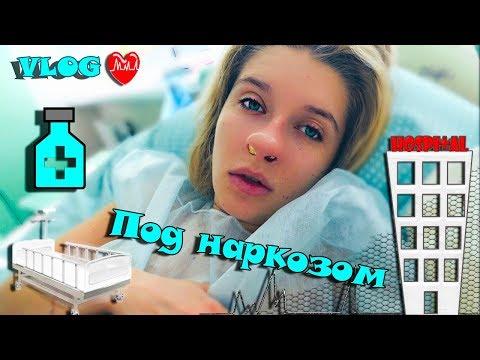 VLOG: Операция на нос. Под наркозом. Часть 1